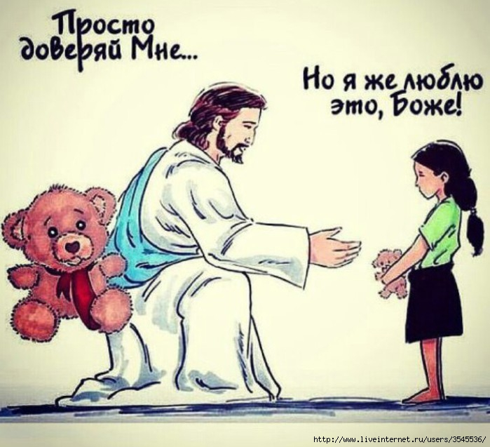 Картинка православие но я же люблю это боже