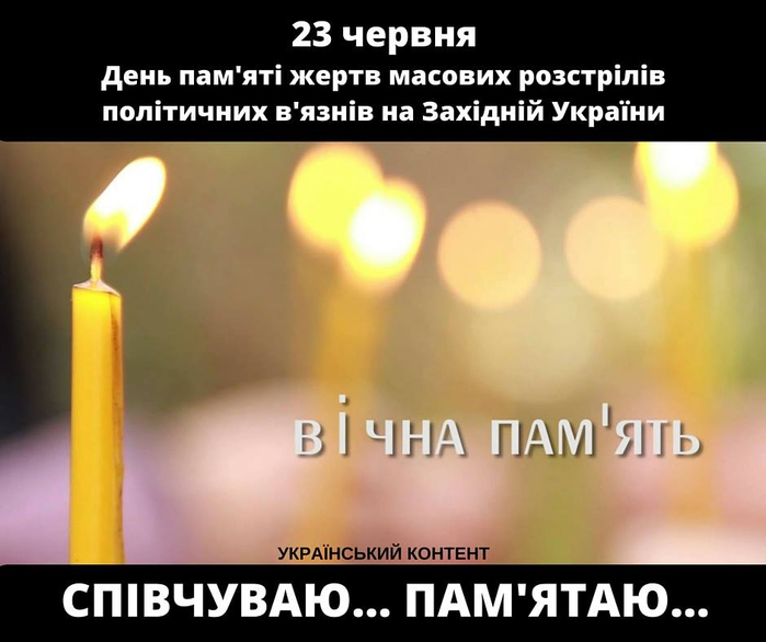 Картинки по запросу 23 червня вшановуємо пам'ять жертв розстрілів в'язнів органами НКВС у тюрмах Західної України