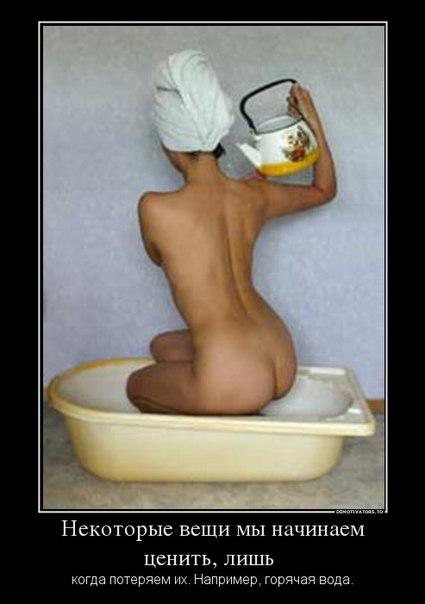 Как моются девушки в тазик