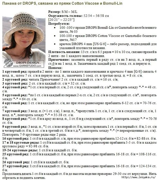 схема женской шляпки крючком