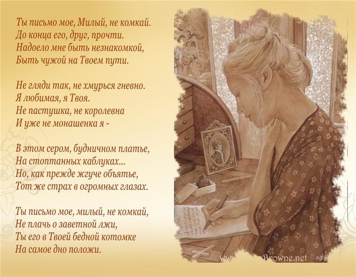 Милый стихи незнакомец прощай мой