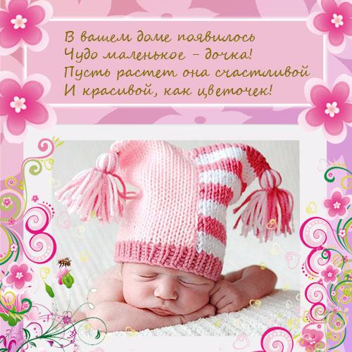 Поздравления для девочки 1 месяц картинки