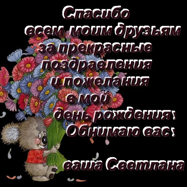 Статус спасибо всем за поздравления с днем рождения прикольные