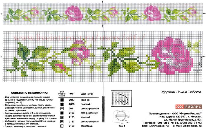 Схемы вышивки крестом риолис новинки