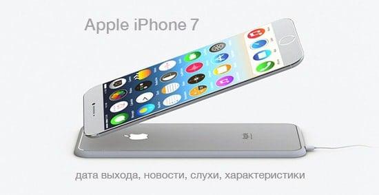 iphone 7 дата выхода в россии