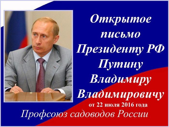 Письмо Президенту РФ против увольнений сотрудников МГУ ...
