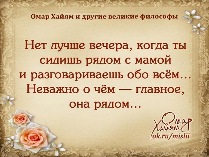 Открытки с мудрыми словами о жизни, розами