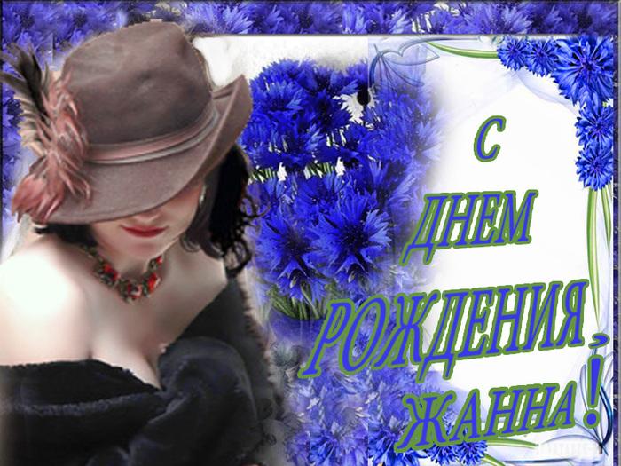 Жанне в день рождения открытка, торжество шаблоны двухсторонние