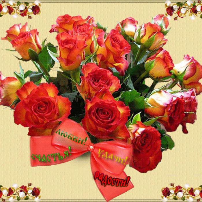 красивые открытки с пожеланием счастья5счастья здоровья любви с 8 мартом анимация