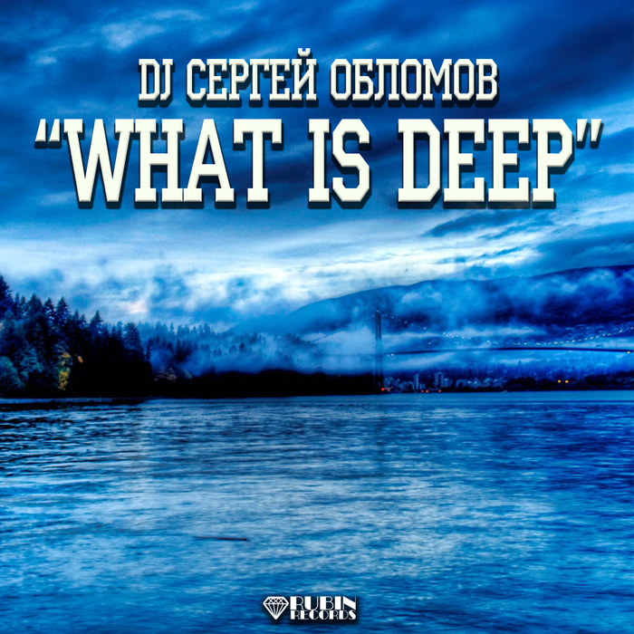 DJ Сергей Обломов - What is deep (700x700, 514Kb)