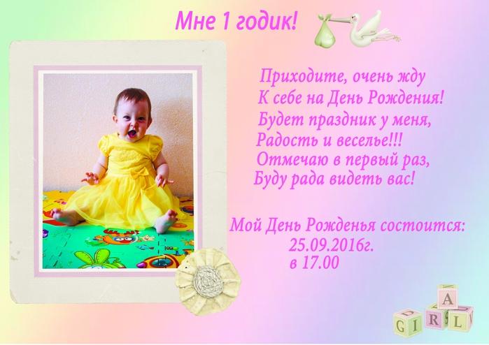 Поздравления дочке на 1 годик от родителей короткие