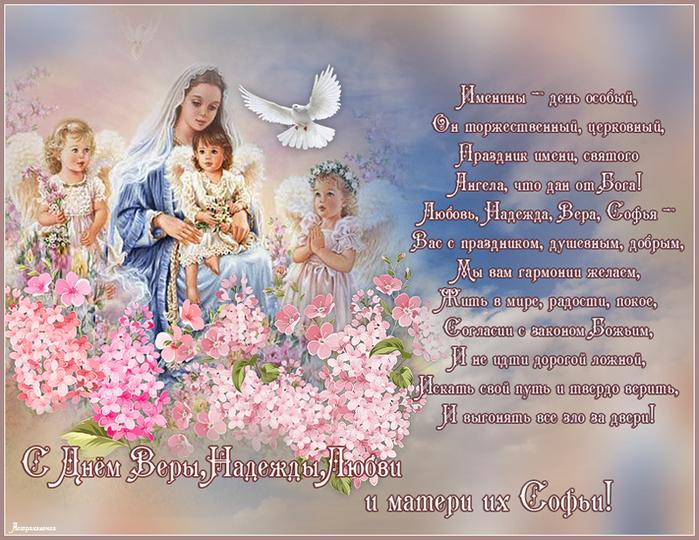 Поздравление матери с именинами дочери