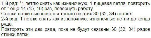 носки5 (517x132, 24Kb)