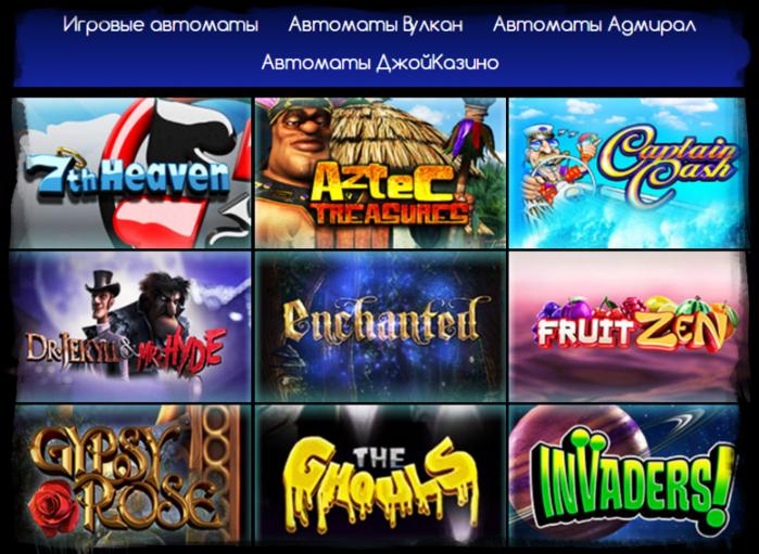 Казино азартплей круглосуточном режиме ждет коллекция красочных онлайн слотов каждый игровые автоматы у меня долгов дохуя