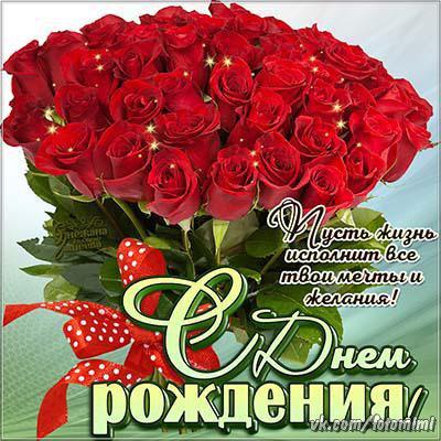 Романтичное поздравление на день рождение девушке