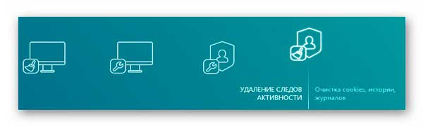 Kaspersky-Cleaner_05 (600x180, 49Kb)