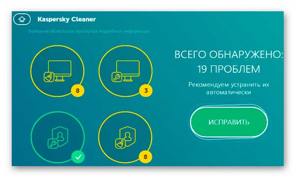 Kaspersky-Cleaner_07 (600x360, 152Kb)