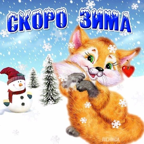 Скоро зима картинки прикольные с надписями, днем рожденья