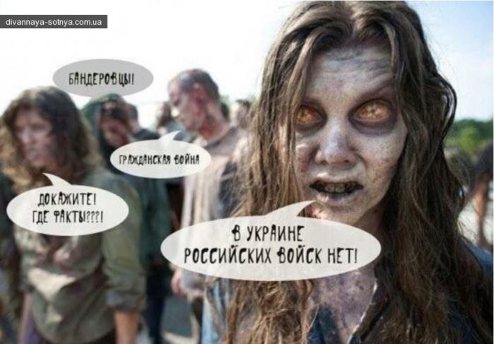 картинка зомби слава украине отдых