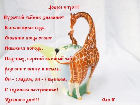 Днем, открытки с добрым утром на якутском языке