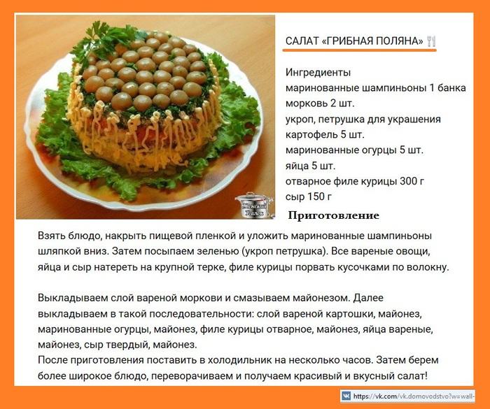 нужно салат грибная поляна рецепт в картинках таким образом