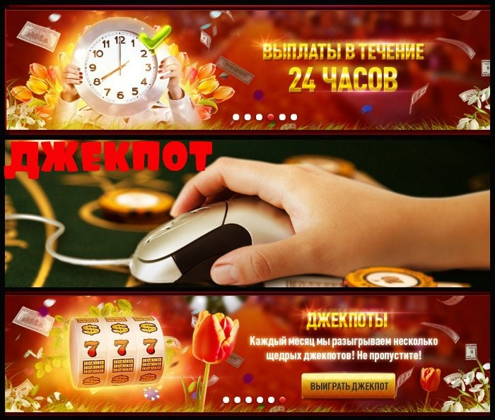 Как получить бездепозит в казино Джекпот: