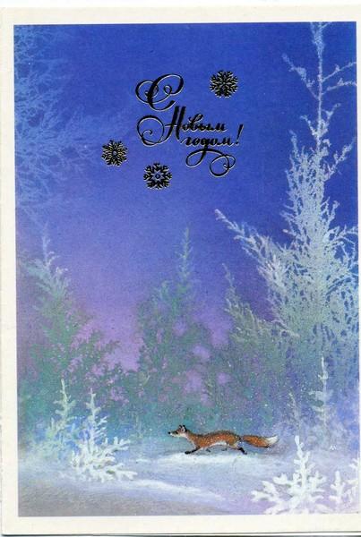 Своими, исакова открытки