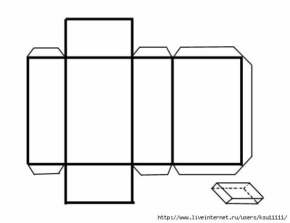 Картинки прямоугольного параллелепипеда из бумаги
