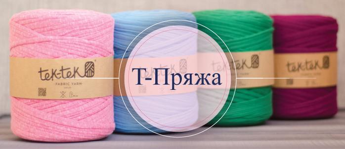 Т-пряжа (700x302, 238Kb)