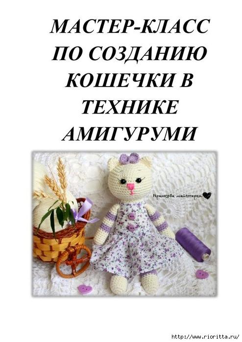 вязаная кошечка. Обсуждение на LiveInternet - Российский ...