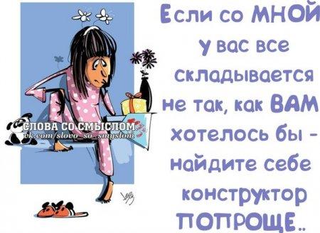 5672049_1391023651_frazochki14 (450x328, 36Kb)