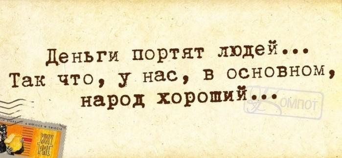 5672049_1391023662_frazochki16 (700x324, 57Kb)