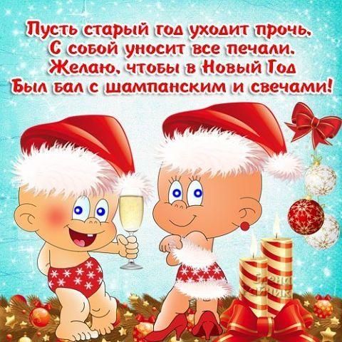 Новогодний прикол поздравление для любимого