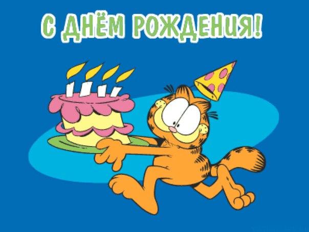 Открытка с днем рождения профессор, николаем