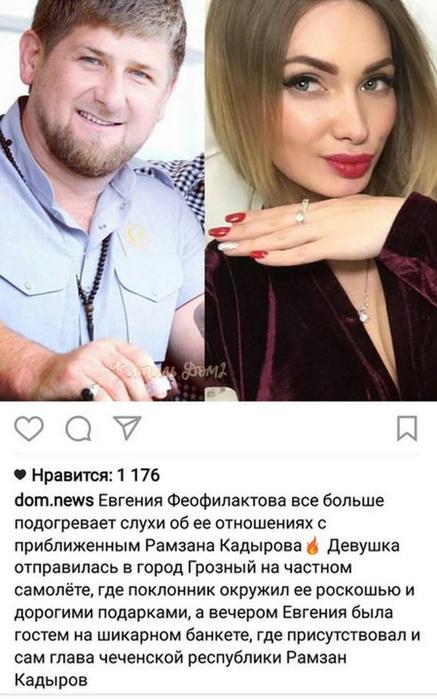 Феофилактова в гостях у рамзана кадырова