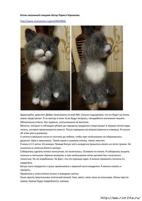 вязаный котик. Обсуждение на LiveInternet - Российский ...