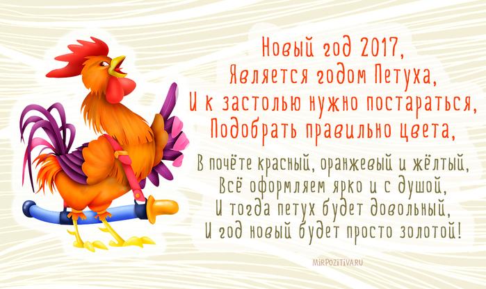 абажуре поздравление от курицы с новым годом дизайнов