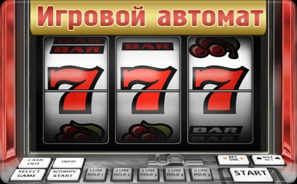 Игровые автоматы 777 онлайн [PUNIQRANDLINE-(au-dating-names.txt) 56