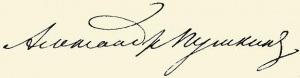 Пушкин надпись в картинках