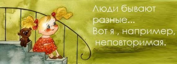 5672049_1366572321_frazochki21 (570x208, 37Kb)