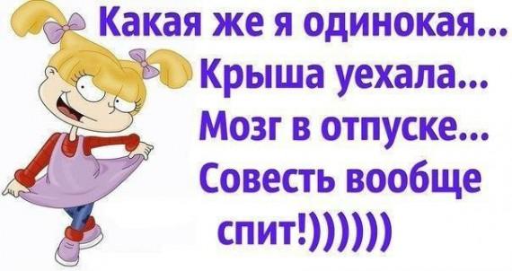 5672049_1366572382_frazochki17 (570x302, 51Kb)