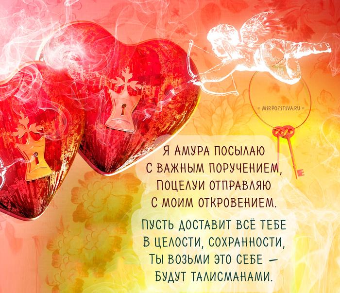 Короткие стихи о любви на открытку