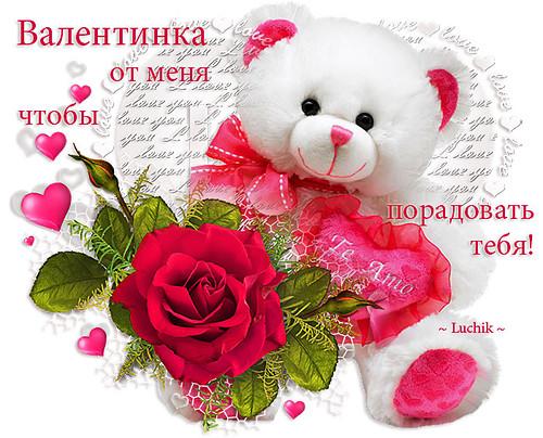 Картинка с надписью валентинка от меня пусть порадует тебя