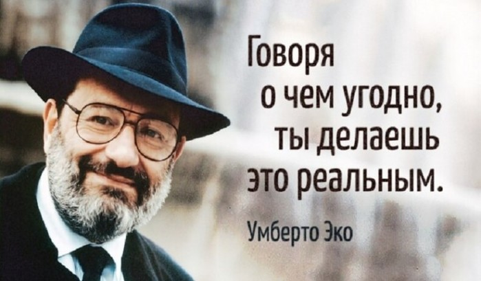 fdcedfe16bef Высказивания Умберто Эко, которые останутся с нами навсегда. Обсуждение на  LiveInternet - Российский Сервис Онлайн-Дневников