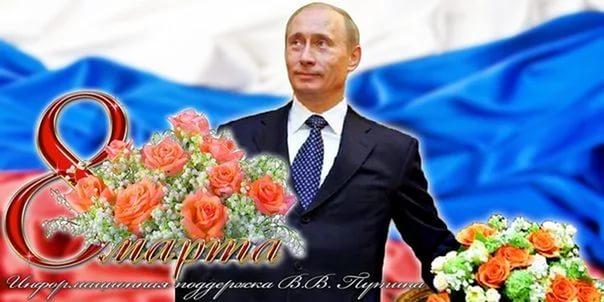 Поздравления с 8 марта - Gratters.ru