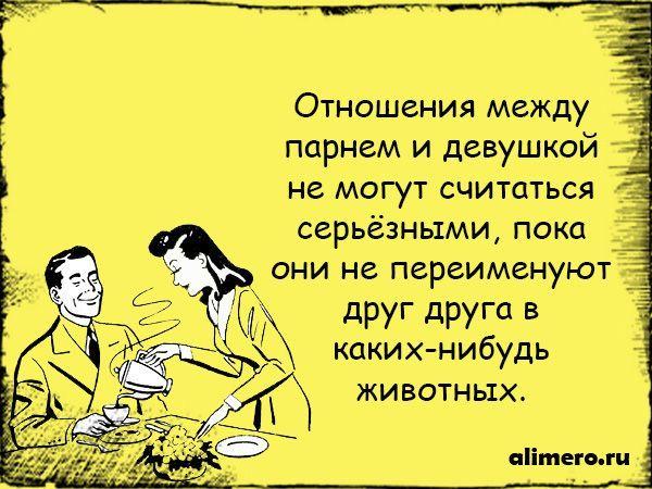 Отношения между мужчиной и женщиной открытки