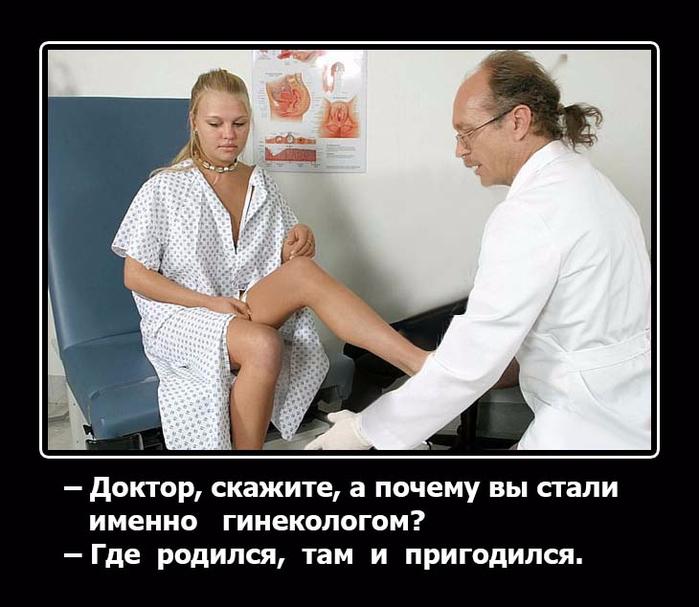 Приколы у гинеколога картинки