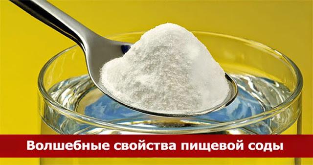 похудеть содой ванной лягушка