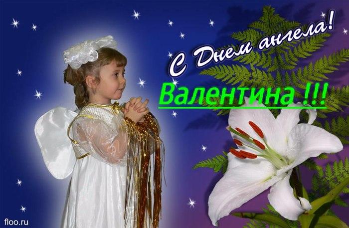 С днем ангела валентине открытки
