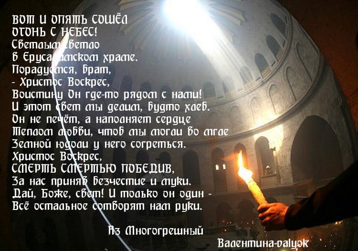 Благодатный огонь открытка